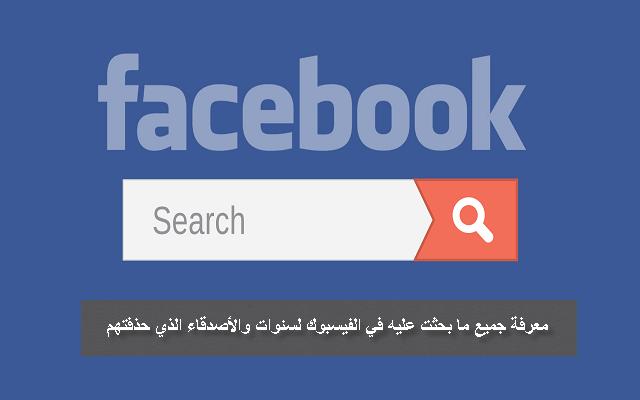 طريقة إظهار جميع الأصدقاء الذين حذفتهم من حسابك ومشاهدة سجل البحث الخاص بك
