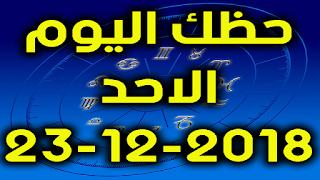 حظك اليوم الاحد 23-12-2018 - Daily Horoscope