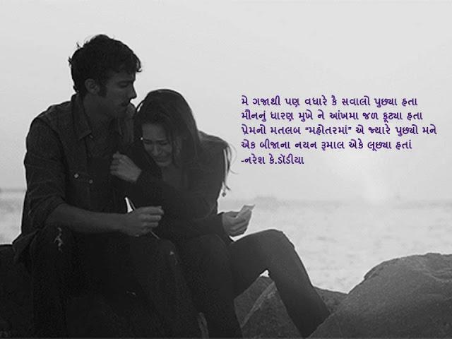 मे गजाथी पण वधारे कै सवालो पुछ्या हता Gujarati Muktak By Naresh K. Dodia