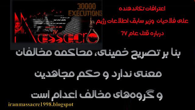 اعترافات تکاندهنده علی فلاحیان وزیر سابق اطلاعات رژیم در مورد قتلعام ۶۷