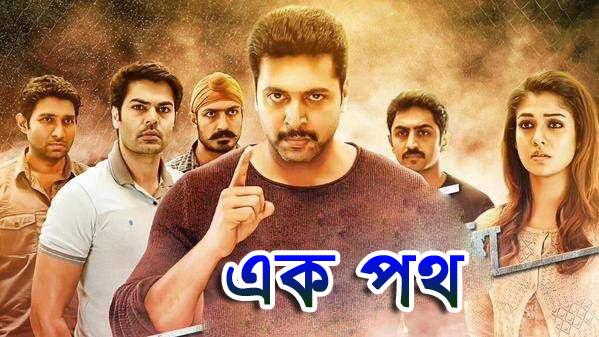 Ek Path 2018 Bangla Dubbed Movie HDRip