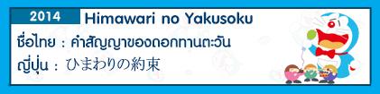 http://baiduchan-thaisub.blogspot.com/2016/05/himawari-no-yakusoku.html