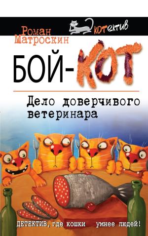 Роман Матроскин. Бой-КОТ. Дело доверчивого ветеринара