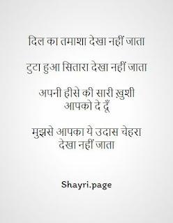 Dil Ka Tamasha Dekha Nahi Jata-dil shayari