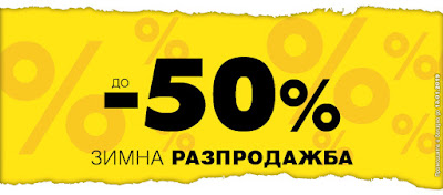 → ЗИМНА РАЗПРОДАЖБА ДО -50% В АИКО