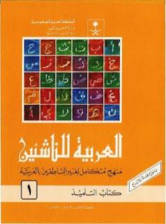 Al Arabiyyah Lin Nasheen