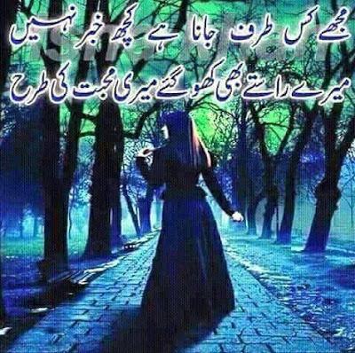 Sad Poetry | Sad Shayari | Poetry Urdu Sad | Poetry About Life | Urdu Sad Poetry,Pyar Ka Dard Shayari,Dard Bhari Shayari In Hindi,sms poetry,Urdu sms Poetry,Romantic Poetry In Urdu For Husband,Romantic Ghazal In Urdu,Ghazal Poetry,Sad Urdu Ghazals
