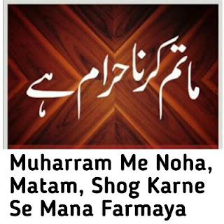 Muharram Me Noha, Matam, Shog Karne Se Mana Farmaya