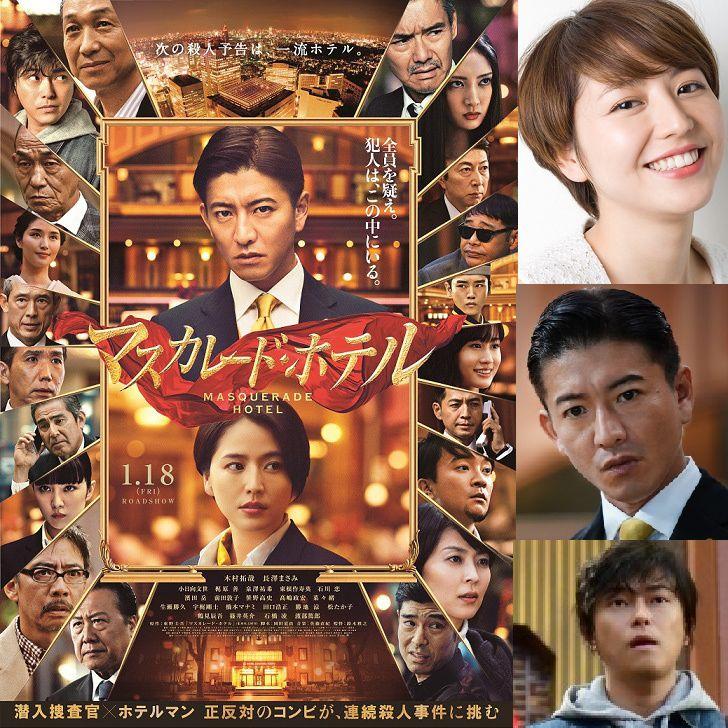 Film Jepang 2019 Masquerade Hotel
