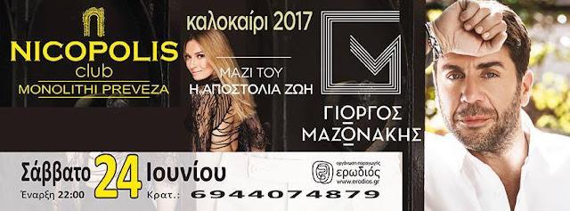 Πρέβεζα: Σάββατο 24/6, ο Γιώργος Μαζωνάκης στο Nicopolis Club !