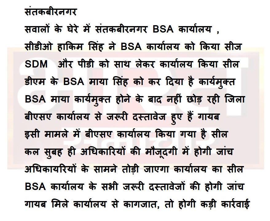 Basic Shiksha News, यूपी बेसिक शिक्षा विभाग हाट खबरे,  प्राइमरी का मास्टर ब्रेकिंग न्यूज : सवालों के घेरे में संतकबीरनगर BSA OFFICE, सीडीओ हाकिम सिंह ने बीएसए कार्यालय को किया सीज,डीएम ने बीएसए माया को किया कार्यमुक्त