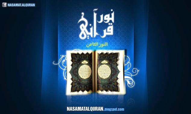نور قرآني   النور الثامن   نسمات القرآن