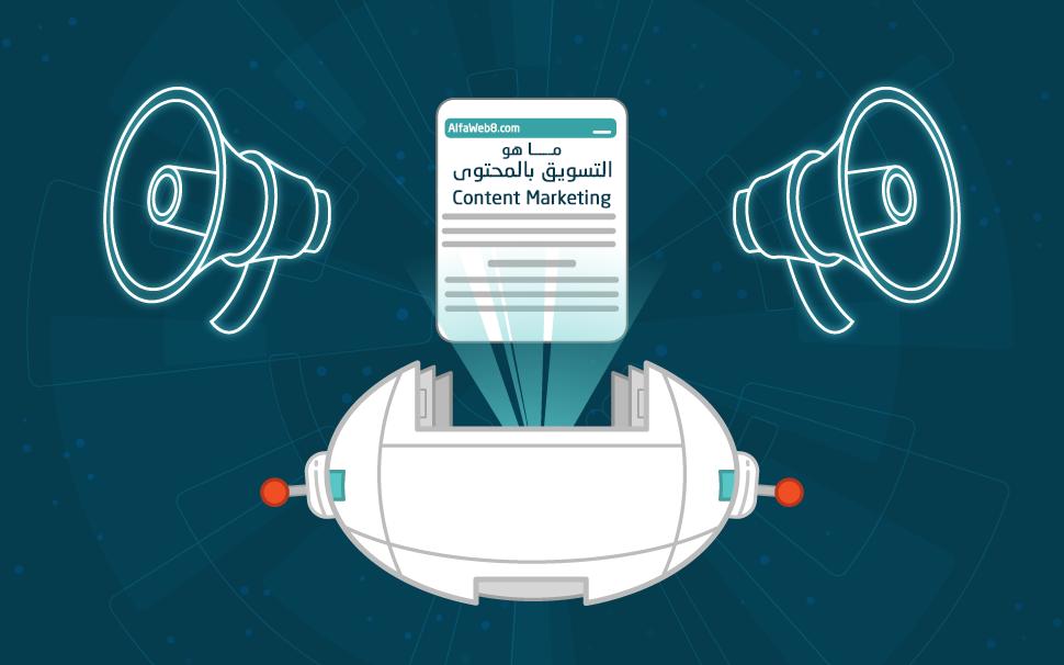 ما هو التسويق بالمحتوى Content Marketing وما هي أهميته؟