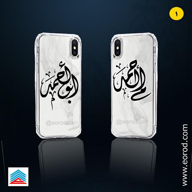 اسم كنية (ابو احمد و ام احمد ) خط ديواني مزخرف - عروضكم ( كنيتك )
