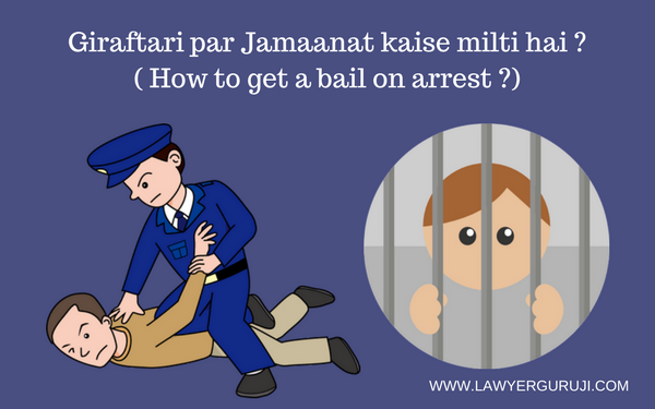 Giraftari par Jamaanat kaise milti hai ? ( How to get a bail on arrest ?)