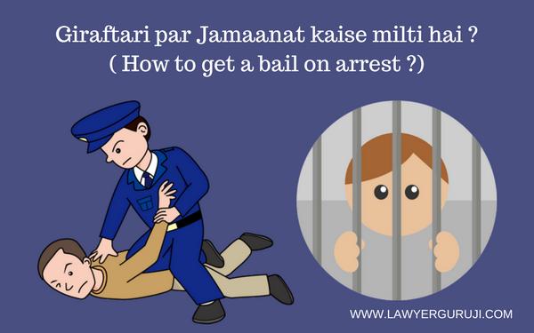 Giraftari par Jamaanat kaise milti hai ? ( How to get a bail on arrest ?)