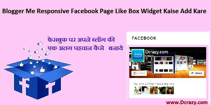 blog me facebook like box add karne ke liye ye bahut hi badhiya post hai jiske madhyam se aap bahut sundar facebook like box add kar sakte hain