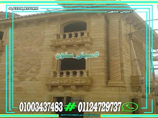 واجهات منازل حجر هاشمى 2019