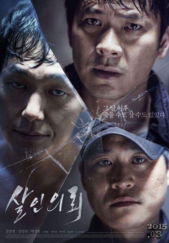 Sinopsis Deal / 살인의뢰 / salinuiroe(2015) - Film Korea
