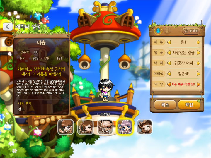 MapleStory M characters