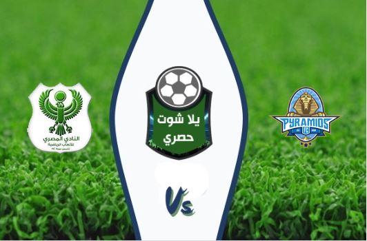 مشاهدة مباراة بيراميدز والمصري البورسعيدي بث مباشر