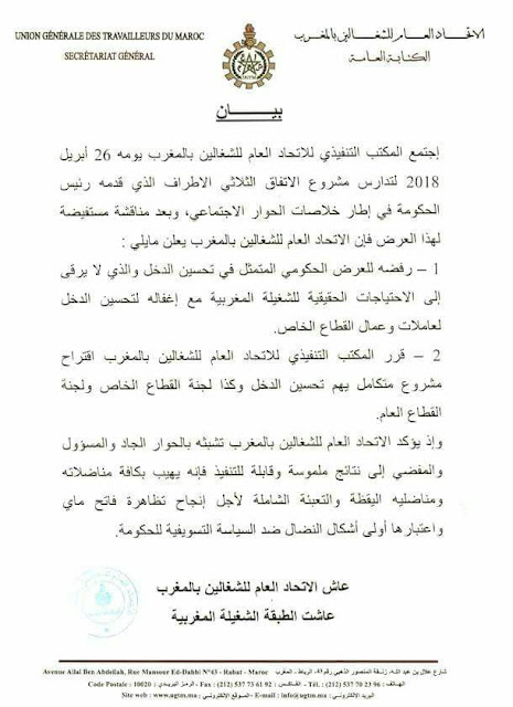 بيان الاتحاد العام للشغالين بالمغرب بخصوص الحوار الاجتماعي 2018