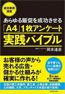 [Artbook] あらゆる販促を成功させる「A4」1枚アンケート実践バイブル