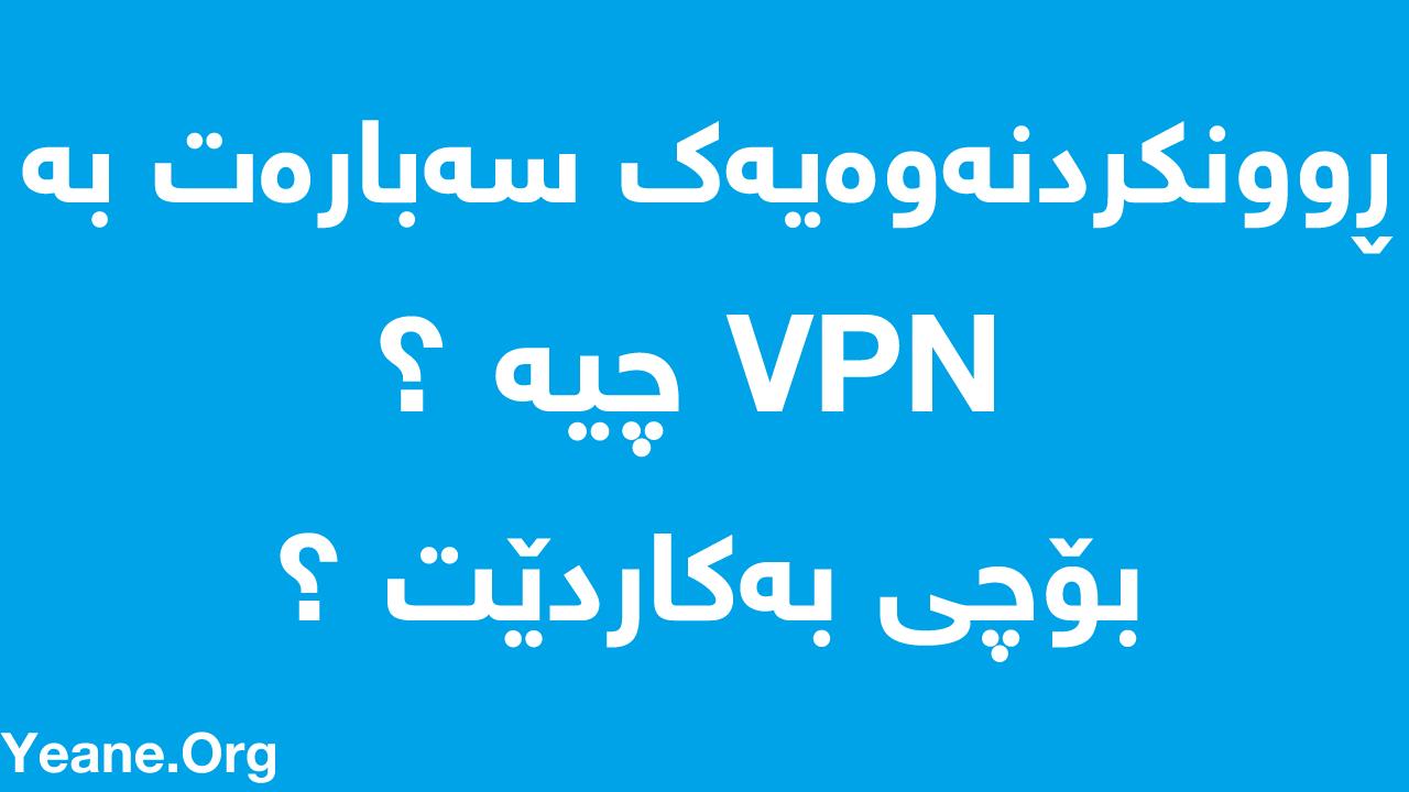 ڕوونکردنەوەیەک سەبارەت بە VPN چیە و بۆچی بەکاردێت ؟