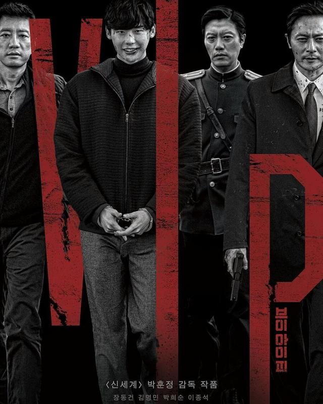Xem Phim V.I.P. 2017