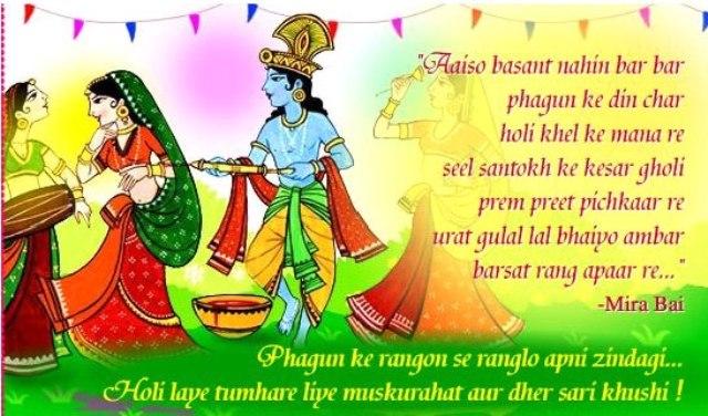 holi image with wishes - Best Shayari images of holi 50+