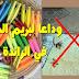 وداعا لبريم الحرير في الراندة مع أم عمران randa om imran 2017
