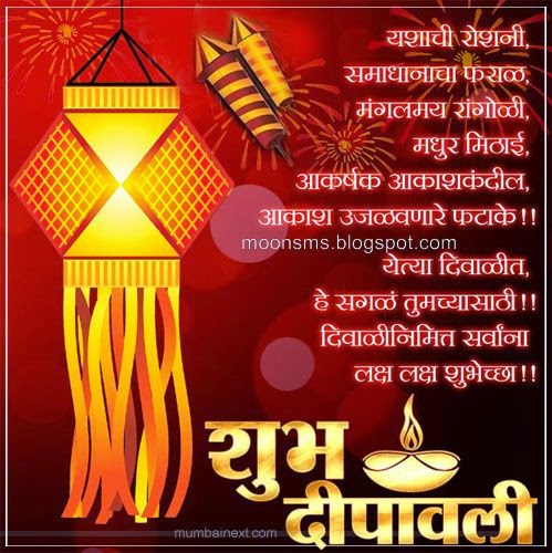 essay for marathi terminology for diwali greetings