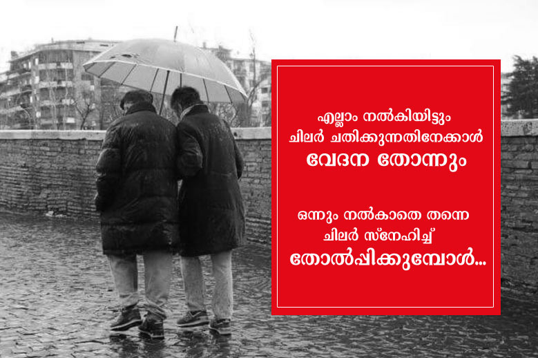 Malayalam Quotes T