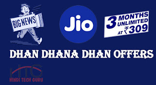 Jio Dhan Dhana Dhan Offers Ki Jankari