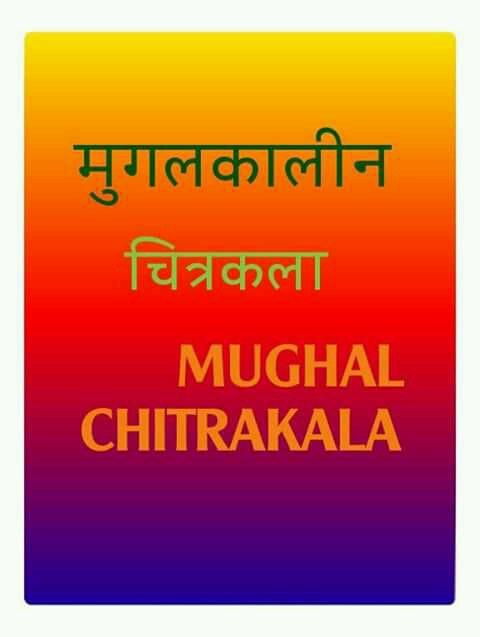 मुगलकालीन चित्रकला : मुगलकाल के प्रमुख चित्रकार Mughalkalin Chitrakala