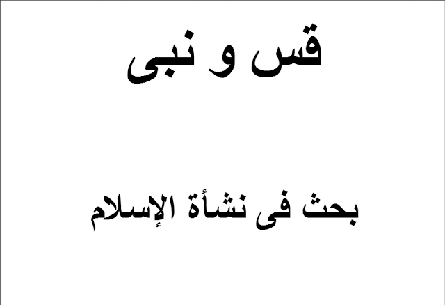 كتاب قس ونبي pdf