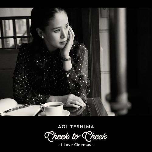 Aoi Teshima - Cheek to Cheek ~I Love Cinemas~ [FLAC 24bit   MP3 320 / WEB]