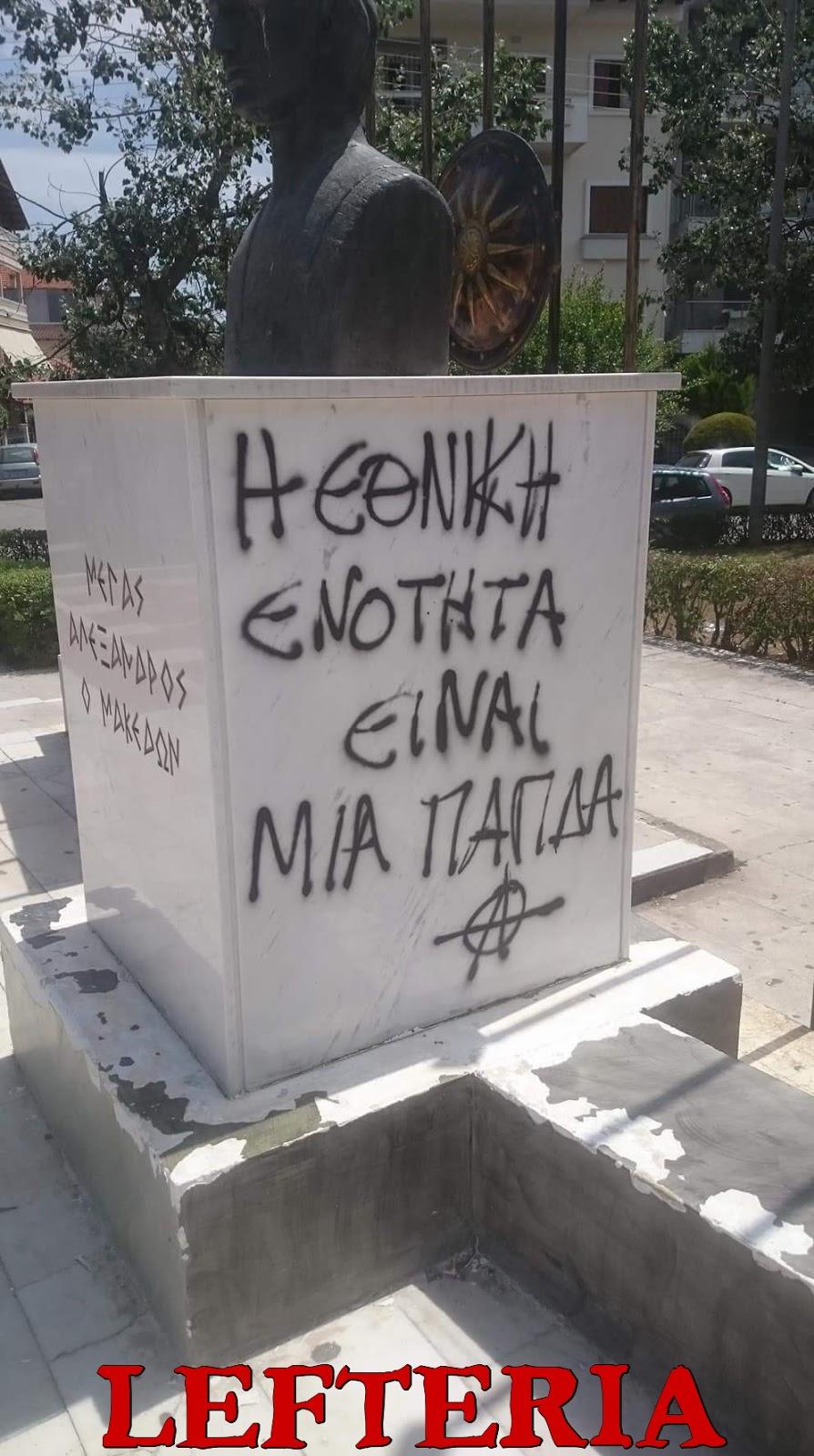 90cae4206c ΚΑΤΕΡΙΝΗ  Αναρχοπαρακρατικοί βεβήλωσαν την προτομή του Μεγάλου Αλεξάνδρου  δύο μέρες πριν το παλλαϊκό συλλαλητήριο για τη Μακεδονία - ΟΡΓΗ ΑΠΟ ΤΟΥΣ  ΠΟΛΙΤΕΣ