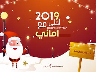 2019 احلى مع امانى