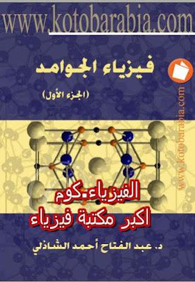 كتاب اساسيات فيزياء الجوامد pdf الجزء الاول