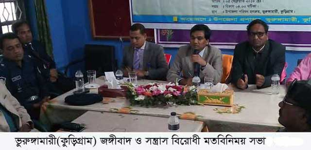 Anti-militancy and anti-terrorism meeting in Bhurungamari