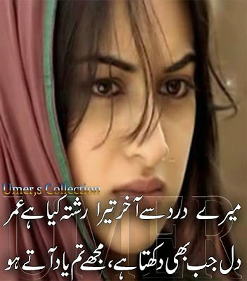 2 Lines Poetry | poetry in urdu 2 lines | Urdu Poetry World,poetry about life in urdu