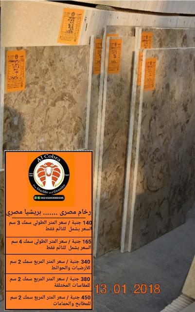 رخام مصرى للارضيات والحوائط