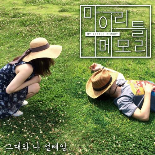 [Single] My Little Memory – 그대와 나, 설레임