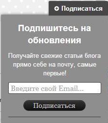 Установка в блог blogspot виджета подписаться на обновления блога