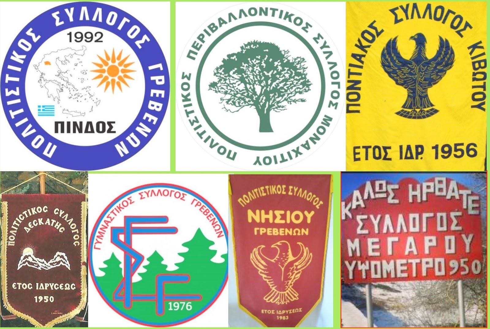 57e560918f Ομάδα του fb  Σύλλογοι Φορείς Λογότυπα Γρεβενών Κοζάνης Σκοπός της ομάδας  είναι η προβολή των δραστηριοτήτων