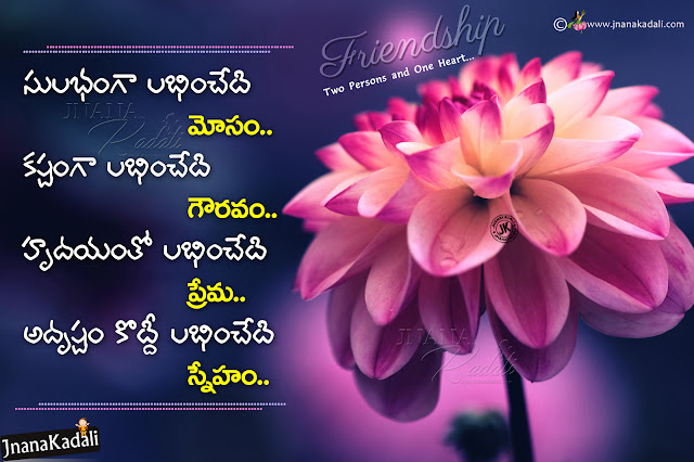 telugu quotes, quotes on friendship in telugu-famous messages on life in telugu