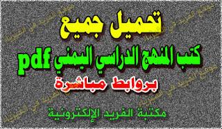 تحميل كتب المنهج اليمني لجميع الصوف pdf ، أول أساسي ، ثاني أساسي ، ثالث ابتدائي ، رابع ابتدائي ، خامس ابتدائي ، سادس اساسي ، سابع ، ثامن ، تاسع ، أول ثانوي ، ثاني ثانوي ، ثالث ثانوي pdf برابط تحميل مباشر مجانا ، Yemen Curriculum pdf