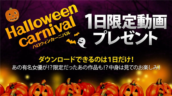 UNCENSORED XXX-AV 22813 vol.13 HALLOWEEN CARNIVAL1日間限定動画プレゼント!, AV uncensored