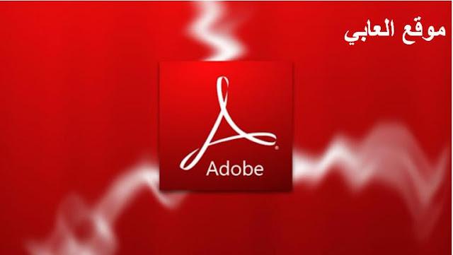 تحميل برنامج pdf 2018 برنامج قارئ الملفات ادوبي ريدر Download adobe reader